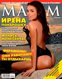Maxim №11 ноябрь 0014
