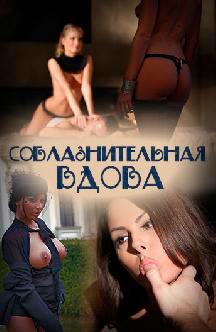 Знаменитые эротические фильмы смотреть онлайн